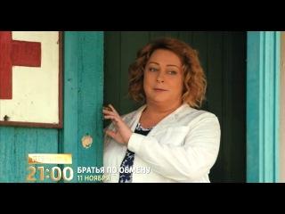 Трейлер «Братья по обмену» 1 сезон (2013)